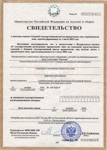 license-02