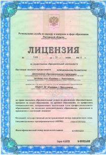 upd-license-01.jpg
