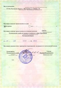 upd-license-02.jpg