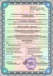 upd-license-03.jpg