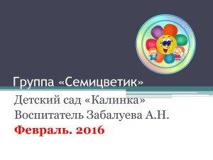 semicvetik-february-01