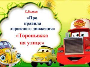 toropyzhka-na-ulice